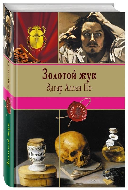 """Купить книгу """"Золотой жук"""""""