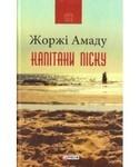 Капітани піску - купить и читать книгу