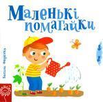 Маленькі помагайки - купить и читать книгу