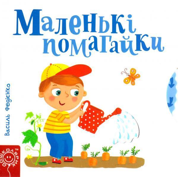 """Купить книгу """"Маленькі помагайки"""""""