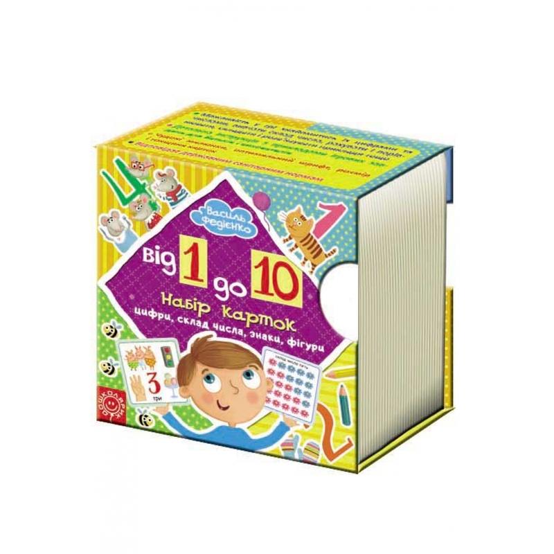 """Купить книгу """"Від 1 до 10. Набір карток"""""""