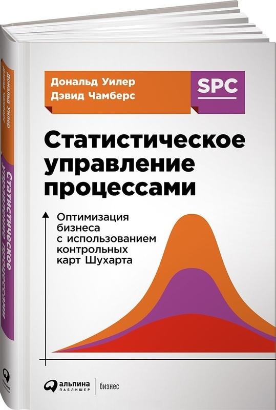 """Купить книгу """"Статистическое управление процессами. Оптимизация бизнеса с использованием контрольных карт Шухарта"""""""