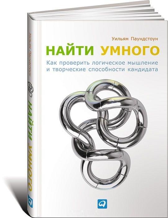 """Купить книгу """"Найти умного. Как проверить логическое мышление и творческие способности кандидата"""""""