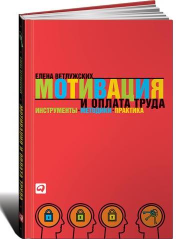 """Купить книгу """"Мотивация и оплата труда. Инструменты. Методики. Практика"""""""