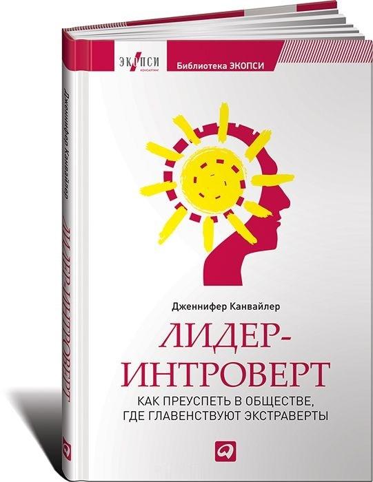 """Купить книгу """"Лидер-интроверт. Как преуспеть в обществе, где главенствуют экстраверты"""""""