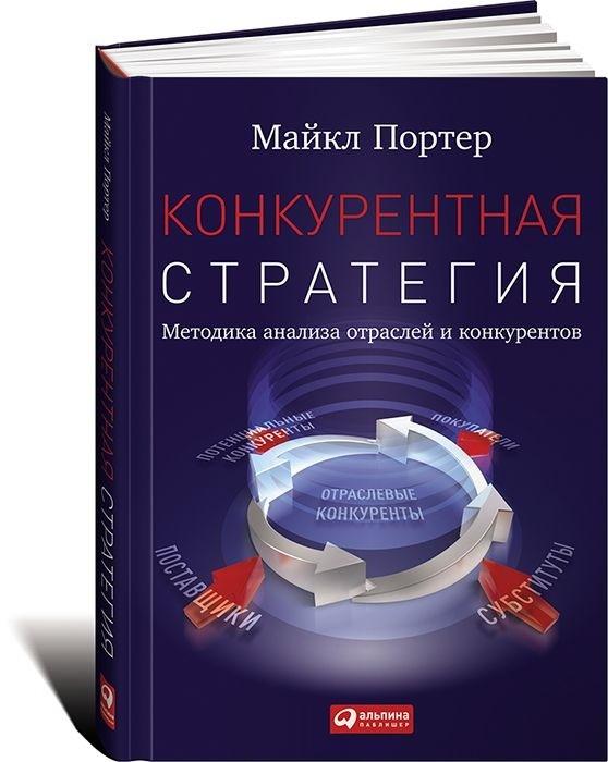 """Купить книгу """"Конкурентная стратегия. Методика анализа отраслей и конкурентов"""""""