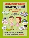 Энциклопедия заблуждений для мальчишек и девчонок, а также их родителей. Что бывает, а что нет - в этой книге есть ответ