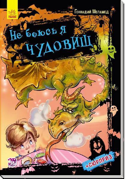 """Купить книгу """"Не боюсь я чудовищ"""""""