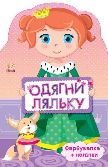 """Купить книгу """"Одягни ляльку. Принцеса"""""""