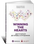 """Купить книгу """"Winning the hearts. Достучаться до сердец сотрудников"""""""