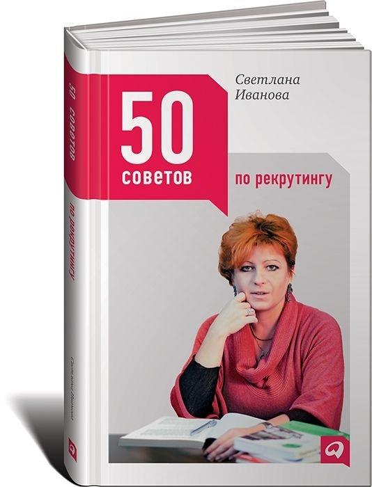 """Купить книгу """"50 советов по рекрутингу"""""""