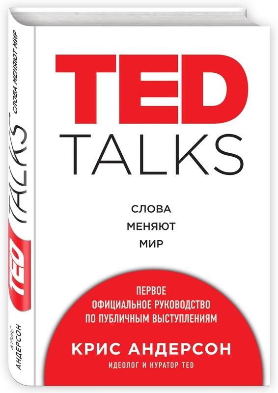 """Купить книгу """"TED Talks. Слова меняют мир. Первое официальное руководство по публичным выступлениям"""""""