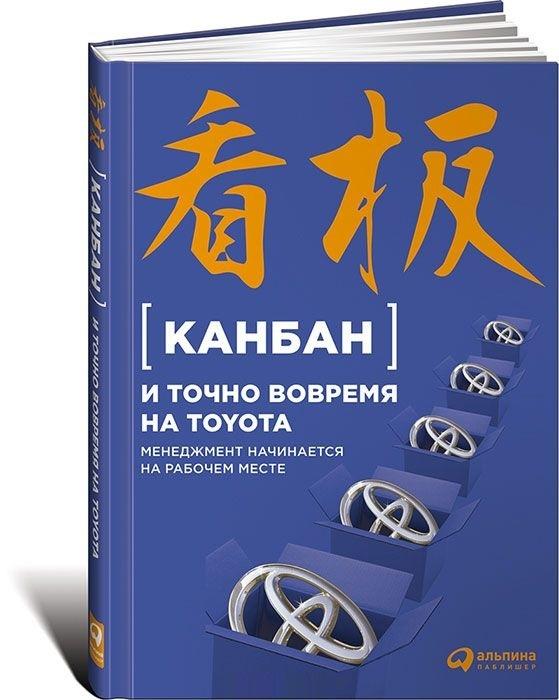 """Купить книгу """"Канбан и точно вовремя на Toyota. Менеджмент начинается на рабочем месте"""""""