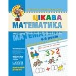 """Купить книгу """"Цікава математика. Високий рівень"""""""