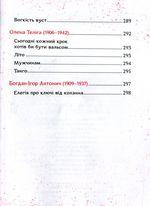 Українська любовна лірика - купить и читать книгу
