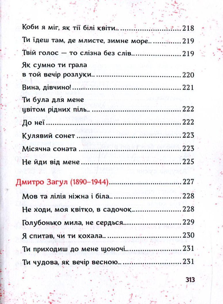 """Купить книгу """"Українська любовна лірика"""""""