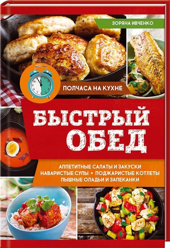 """Купить книгу """"Быстрый обед"""""""
