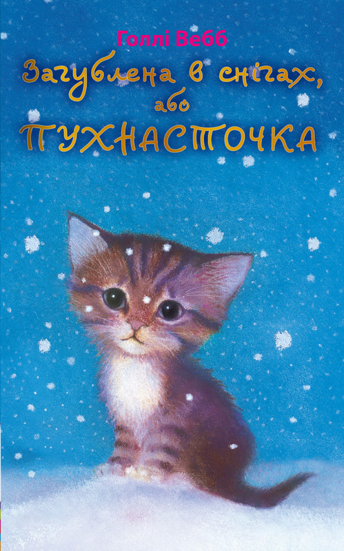 "Купить книгу ""Загублена в снігах, або Пухнасточка"""