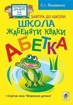 Школа жабенятки Кваки. Абетка - купить и читать книгу