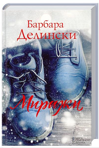 """Купить книгу """"Миражи"""""""