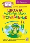 Школа жабеняти Кваки. Тестувальник - купить и читать книгу