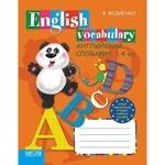 Английский словарик. 1-4 классы