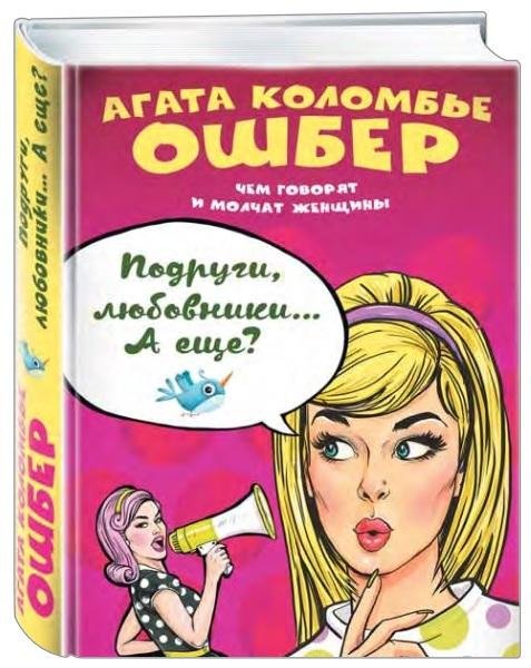 """Купить книгу """"Подруги, любовники...А еще?"""""""