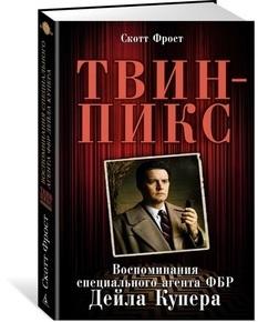 """Купить книгу """"Твин-Пикс. Воспоминания специального агента ФБР Дейла Купера"""""""