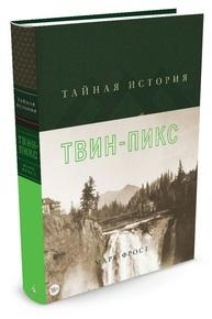 """Купить книгу """"Тайная история Твин-Пикс"""""""