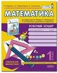 """Купить книгу """"Робочий зошит """"Математика"""" до нового підручника Ф. Рівкінд, Л. Оляницької. 1 клас"""""""