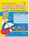 """Робочий зошит """"Математика"""" до нового підручника Ф. Рівкінд, Л. Оляницької. 2 клас"""