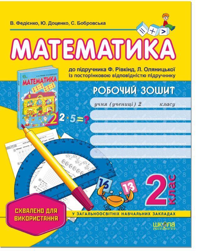 """Купить книгу """"Робочий зошит """"Математика"""" до нового підручника Ф. Рівкінд, Л. Оляницької. 2 клас"""""""