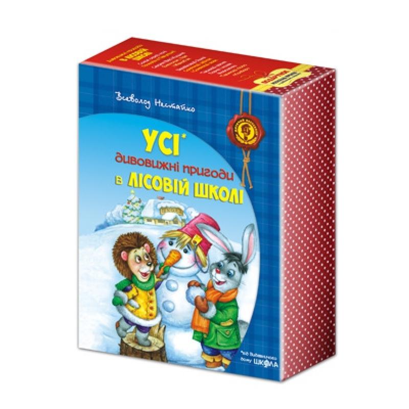 """Купить книгу """"Подарунковий комплект книг серії «Дивовижні пригоди в лісовій школі» Всеволода Нестайко"""""""