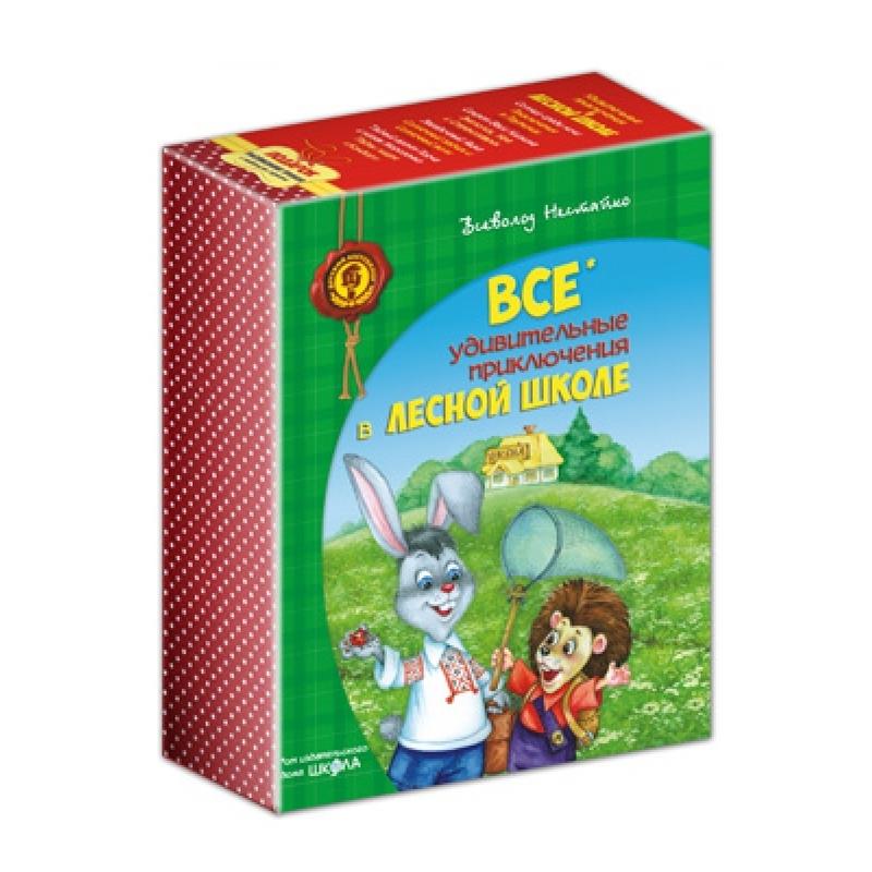 """Купить книгу """"Подарочный комплект книг серии «Удивительные приключения в лесной школе» Всеволода Нестайко"""""""