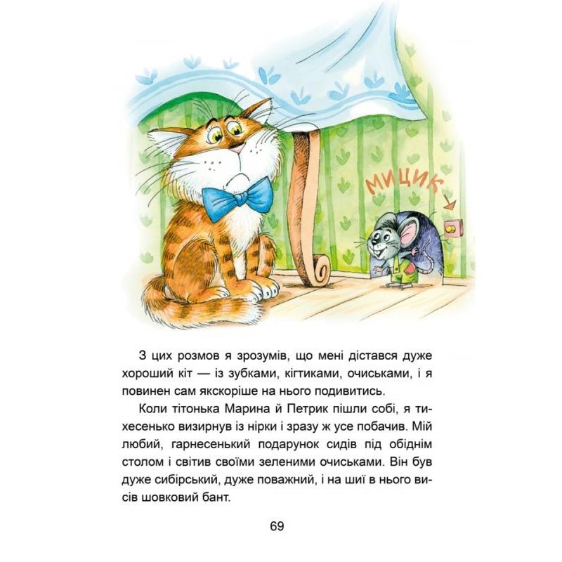 """Купить книгу """"Веселі пригоди Мицика і Кицика"""""""