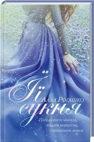 """Купить книгу """"Її сукня"""""""