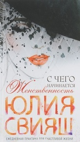 """Купить книгу """"С чего начинается женственность. Ежедневная практика для счастливой жизни"""""""