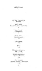 """Купить книгу """"451° по Фаренгейту"""""""