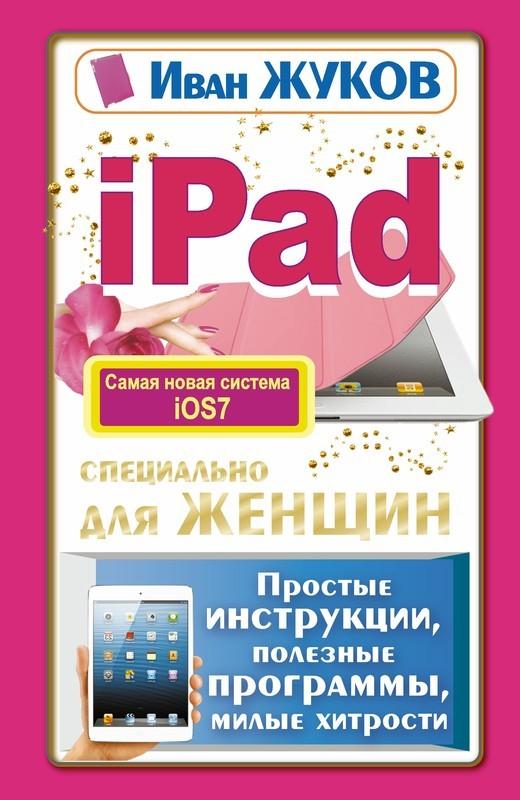 """Купить книгу """"iPad специально для женщин. Простые инструкции. Полезные программы. Милые хитрости"""""""