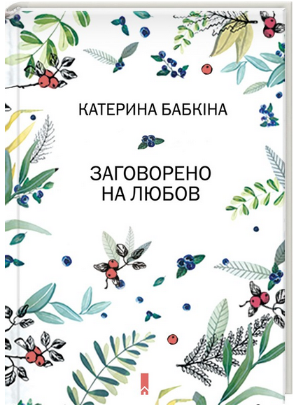 "Купить книгу ""Заговорено на любов"""
