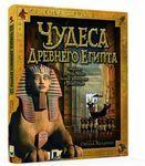 Чудеса Древнего Египта
