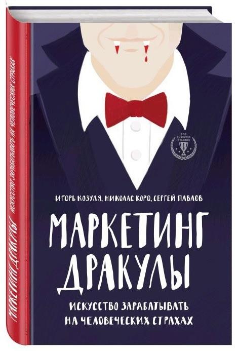 """Купить книгу """"Маркетинг Дракулы. Искусство зарабатывать на человеческих страхах"""""""