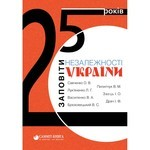 25 років: Заповіти незалежності України