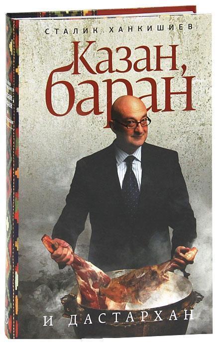 """Купить книгу """"Казан, баран и дастархан"""""""