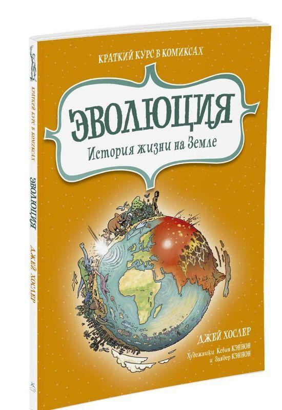 """Купить книгу """"Эволюция. История жизни на Земле: краткий курс в комиксах"""""""