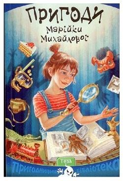 """Купить книгу """"Пригоди Марійки Михайлової"""""""
