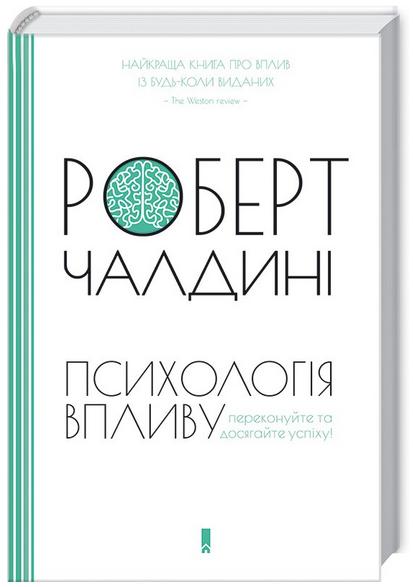 """Купить книгу """"Психологія впливу"""""""