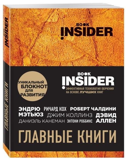 """Купить книгу """"Book Insider. Главные книги"""""""