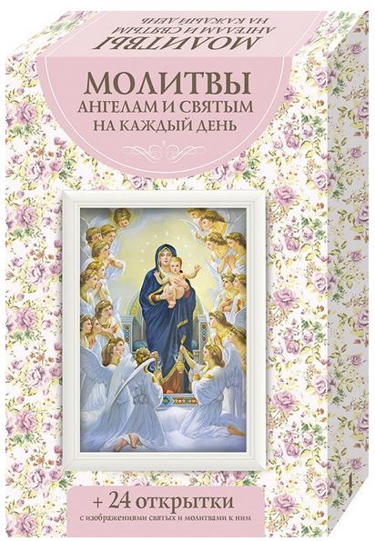Молитвы ангелам и святым на каждый день - купить и читать книгу