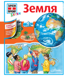 Земля. Книга с окошками